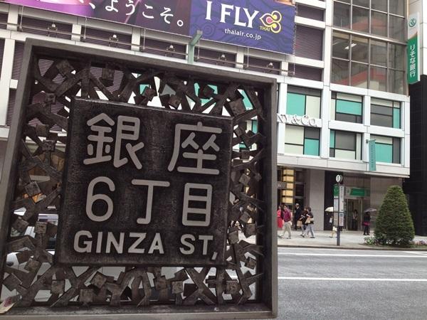 【東京出差4日】Day1 銀座逛街路線。戰利品分享 @凱的日本食尚日記