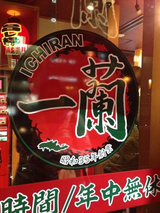 【2014京阪賞櫻】日本通的一蘭拉麵初體驗。心齋橋熱門美食 @凱的日本食尚日記