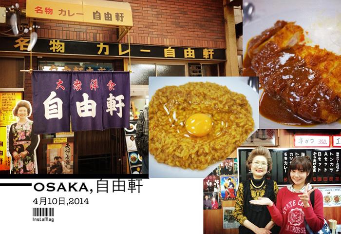 【2014京阪賞櫻】自由軒拌生蛋咖哩飯。大阪必吃百年名店 @凱的日本食尚日記