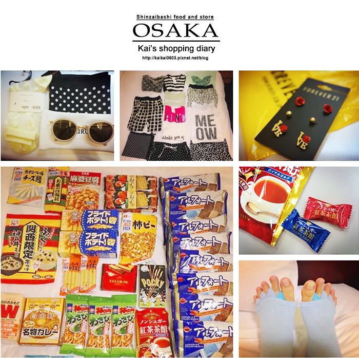 【2014京阪賞櫻】伴手禮戰利品分享。母女開心聯手大吃大敗家(下) @凱的日本食尚日記