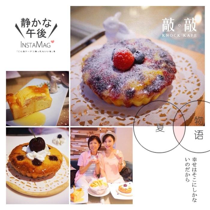 【敲敲咖啡】二訪KNOCK KAFE。小兔子也搶著吃的可愛甜點 @凱的日本食尚日記