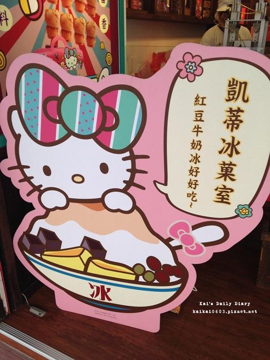 【Hello Kitty台灣伴手禮】濃濃復古懷舊風的凱蒂冰果室 @凱的日本食尚日記