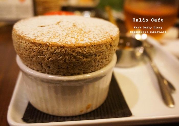 【Caldo Cafe 咖朵咖啡】澎鬆美味的幸福系甜點。周四限定:紅玉紅茶舒芙蕾 @凱的日本食尚日記