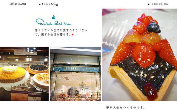 【2014大阪過聖誕】水果派界的女王Quil Fait Bon。跟著甜點V神吃就對了! @凱的日本食尚日記