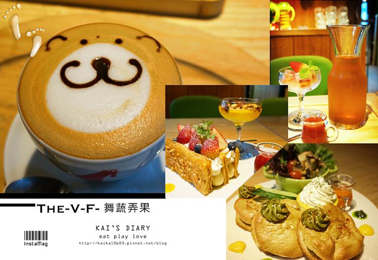 【台北 / 六張犁站】來The-V-F-舞蔬弄果吃草吧。愛評口碑劵清新蔬食雙人體驗 @凱的日本食尚日記