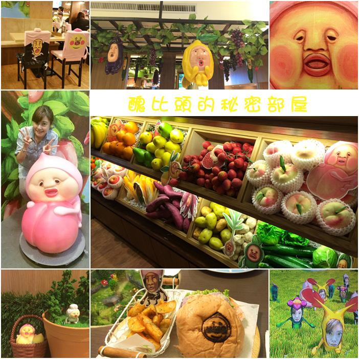 【醜比頭的秘密部屋】醜的太可愛!中山站萌系醜比頭咖啡廳 @凱的日本食尚日記