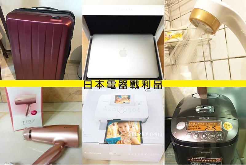 【11月京阪神賞楓趣】日本超好買!戰利品(下):電器產品、行李箱分享 @凱的日本食尚日記