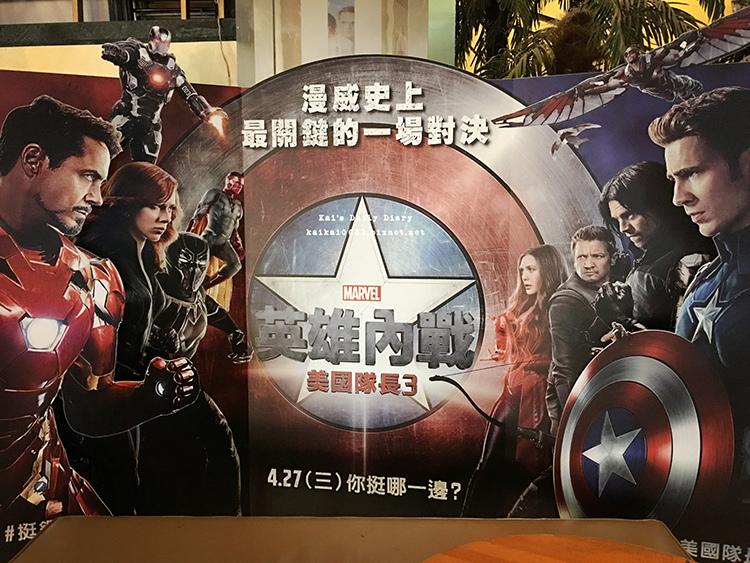 【電影】美國隊長3:英雄內戰心得。超推爽片無誤!!(無劇透、無爆雷) @凱的日本食尚日記