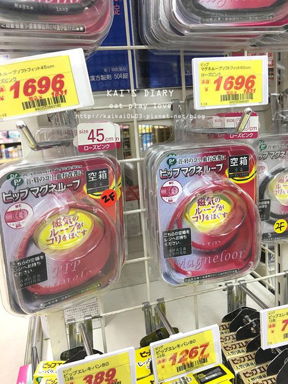 即時熱門文章:☆【日本小物】藥妝戰利品:磁力項圈使用6個月心得老實說