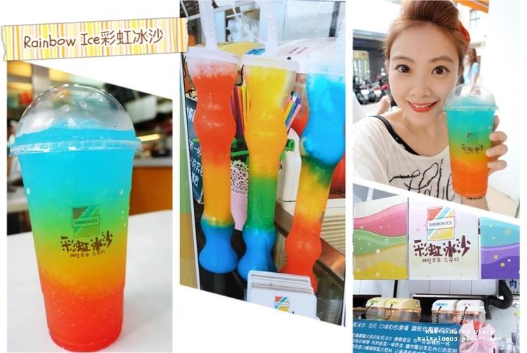 【新北 / 淡水】喝一口彩虹。夢幻漸層彩虹冰沙~沁涼GET! @凱的日本食尚日記