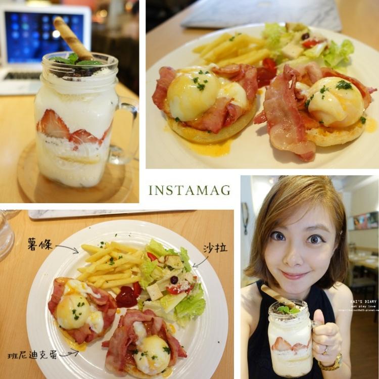 【台北。忠孝新生站】手工提拉米蘇、早午餐一次吃透透。上菜囉 Viva la fete法式餐廳 @凱的日本食尚日記