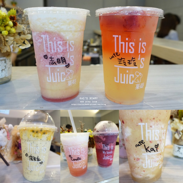 【高雄 / 巨蛋】菓。時果汁吧。寫上妳名字的夢幻粉彩果昔♥ @凱的日本食尚日記