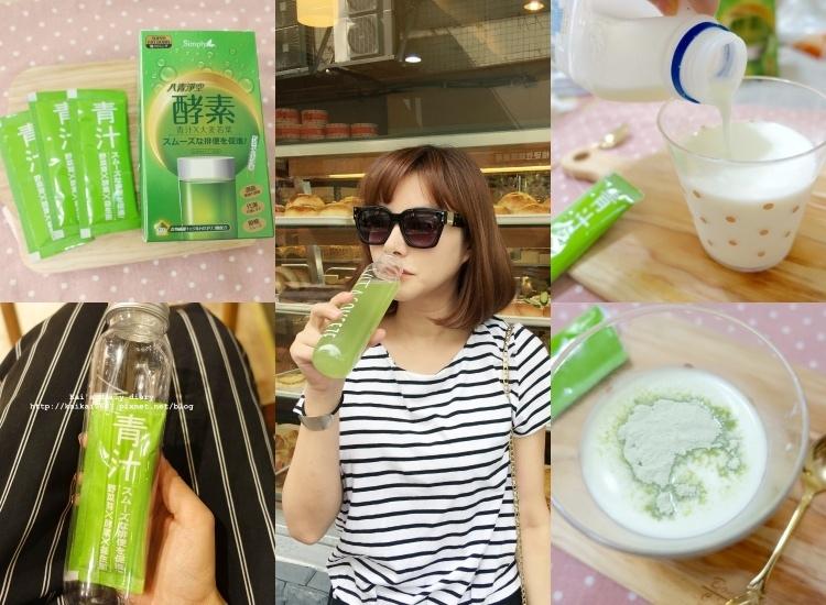 【美食】Simply八青淨空酵素粉。天天淨空好輕鬆~★ @凱的日本食尚日記