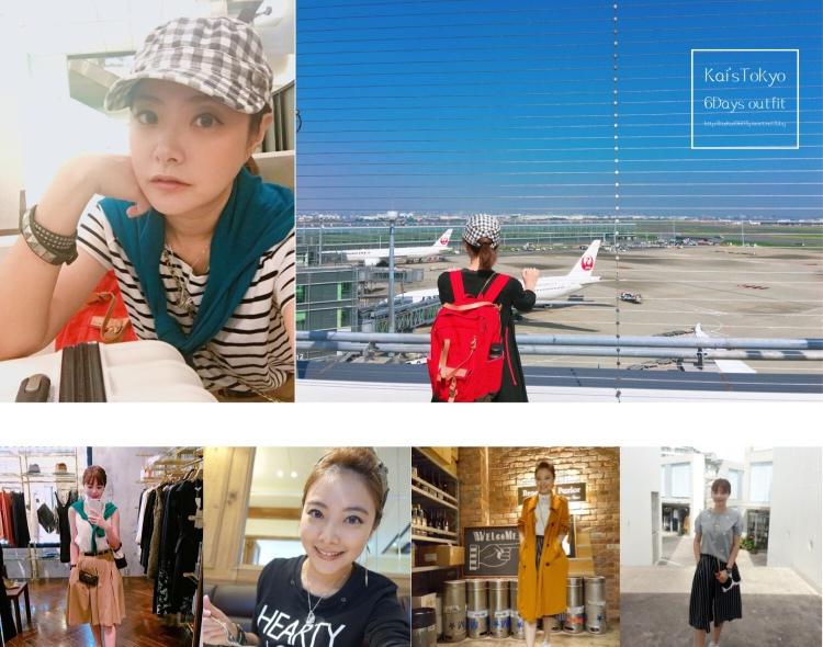 【2016東京逛街行】秋季的6Days東京穿搭日記 @凱的日本食尚日記