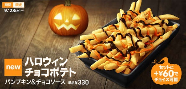 【2016東京美食】早餐就是要吃麥當勞!萬聖節限定巧克力醬+南瓜醬薯條 @凱的日本食尚日記