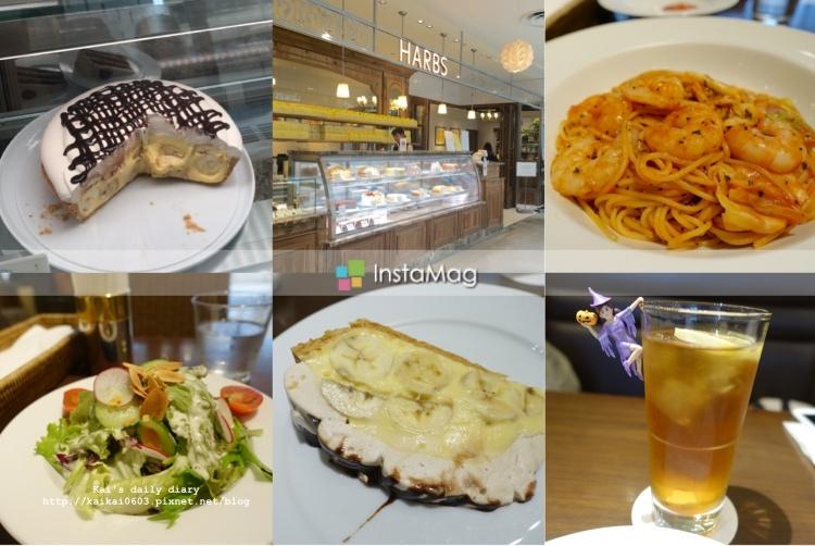 ☆【東京美食】必吃!HARBS超值大全配午間套餐!(2019/06更新) @凱的日本食尚日記