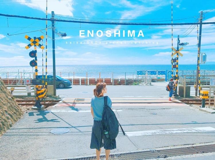 【2016東京散步去】江之島一日遊。童年回憶中的灌籃高手平交道!我們來了!! @凱的日本食尚日記