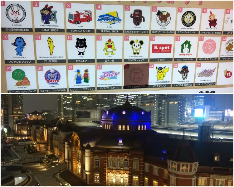 【2016東京逛街行】東京駅夜遊攻略。東京一番街=玩具街+東京車站夜拍聖地:KITTE大樓 @凱的日本食尚日記