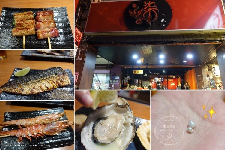 【台北 / 長安東路】串燒專賣店:柒-串燒屋。銅板價又可以外帶啾~甘心 @凱的日本食尚日記