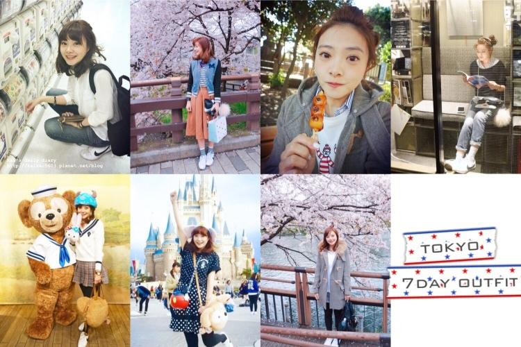 【✈2017。東京】媽呀~四月的東京天氣冷斃了!乍暖還寒的7日穿搭日記 @凱的日本食尚日記