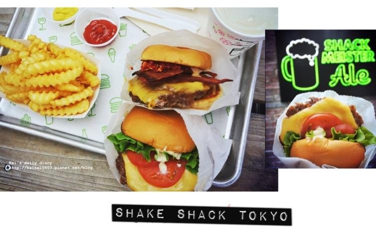 【✈2017。東京】紐約最好吃的漢堡 Shake Shack 亞洲第一分店:明治神宮外苑前店。 @凱的日本食尚日記