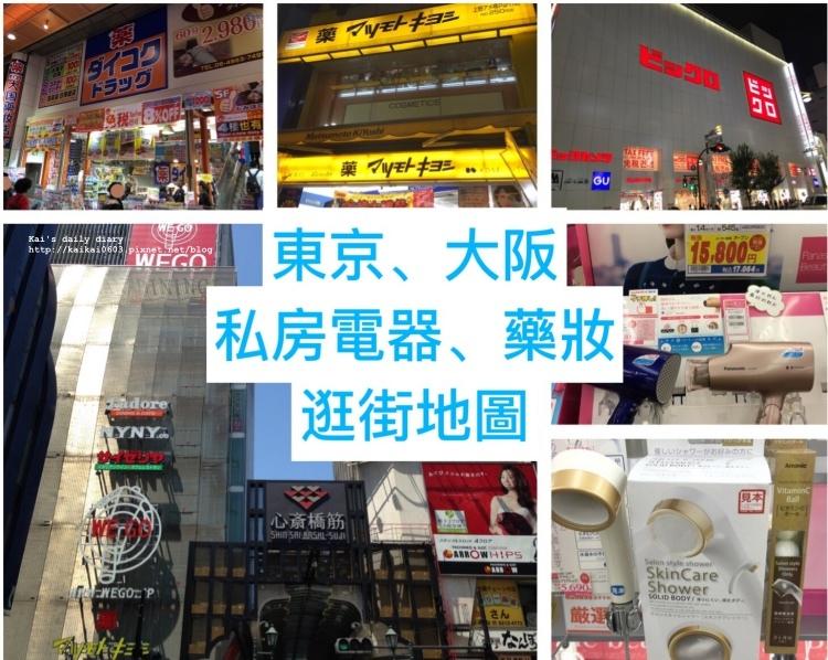 【✈日本旅遊】我的私房東京、大阪超好買藥妝電器懶人包。帶著樂天信用卡樂逛日本去! @凱的日本食尚日記