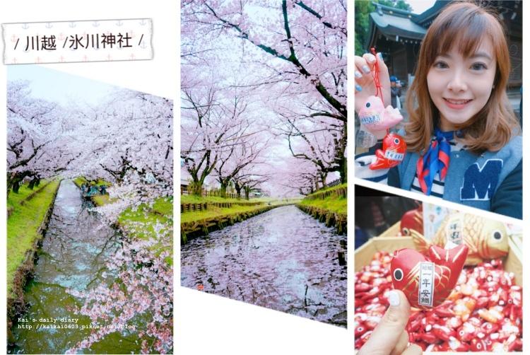 【✈2017。東京】氷川神社櫻花滿開啦~。東京小京都的老街散策 @凱的日本食尚日記