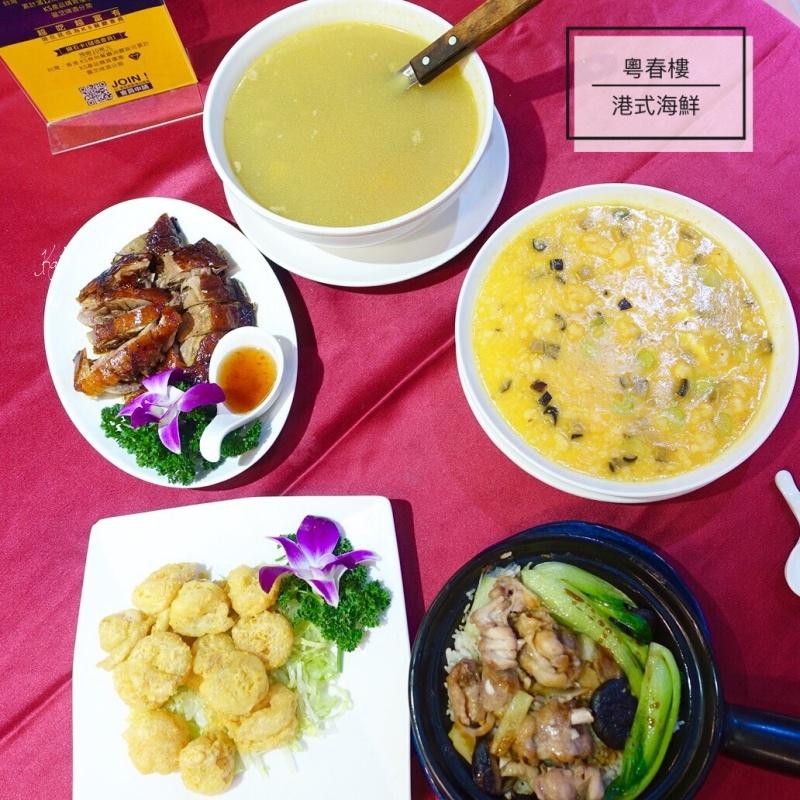 ☆【台北 / 小巨蛋】粵春樓 港式海鮮餐廳。料理美味、服務親切的道地港式餐廳: @凱的日本食尚日記
