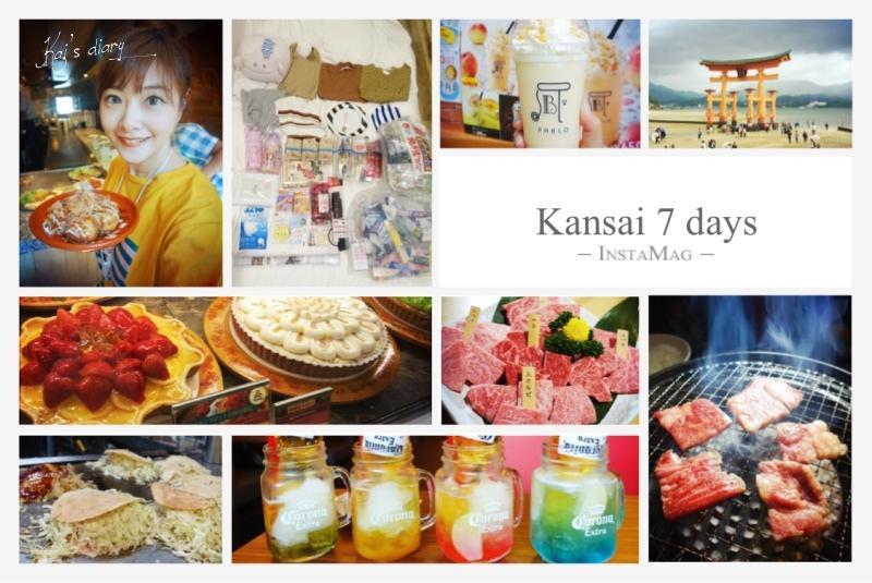 ☆【2018大阪】關西美食日誌。7天6夜吃吃吃行程表 @凱的日本食尚日記