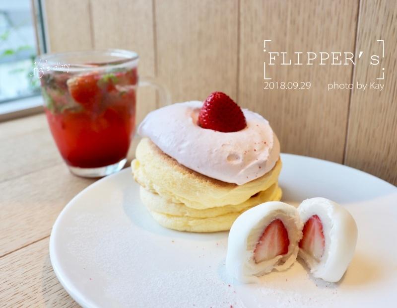 即時熱門文章:☆【台北/中山站】Flipper's排隊鬆餅必吃嗎?奇蹟的舒芙蕾鬆餅實吃心得