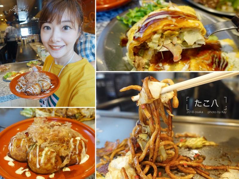 即時熱門文章:☆【2018大阪】大阪一定要吃大阪燒+章魚燒!たこ八章魚八 道頓堀總店