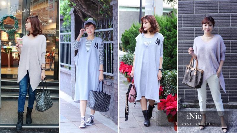 ☆【私服穿搭】就是愛寬鬆+長版。iNio衣著美學穿搭推薦 @凱的日本食尚日記