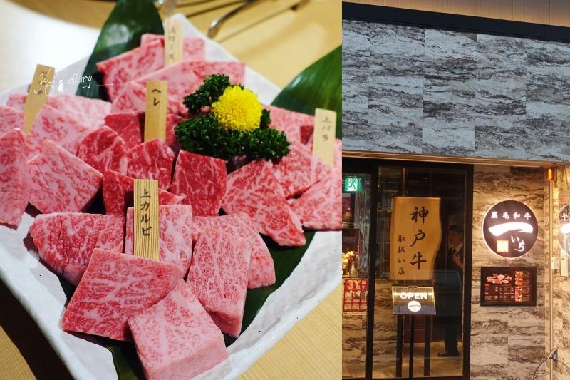 ☆【2018大阪】黑毛和牛燒肉一 東心齋橋店。一吃就愛上的頂級燒肉 @凱的日本食尚日記