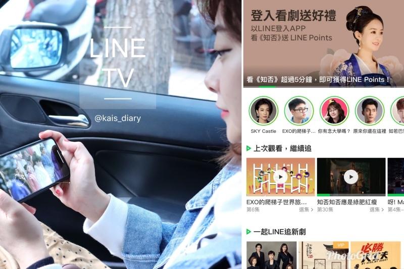 ☆【生活】LINE TV陪我連假爽爽追劇 一起加入VIP吧~ @凱的日本食尚日記