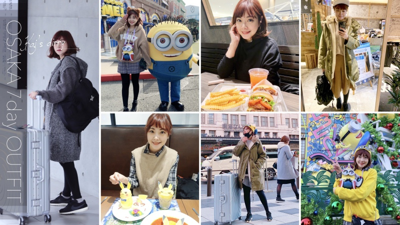 ☆【2019大阪】一月保暖穿搭小道具。大阪7天6夜天氣+環球影城穿搭日記 @凱的日本食尚日記