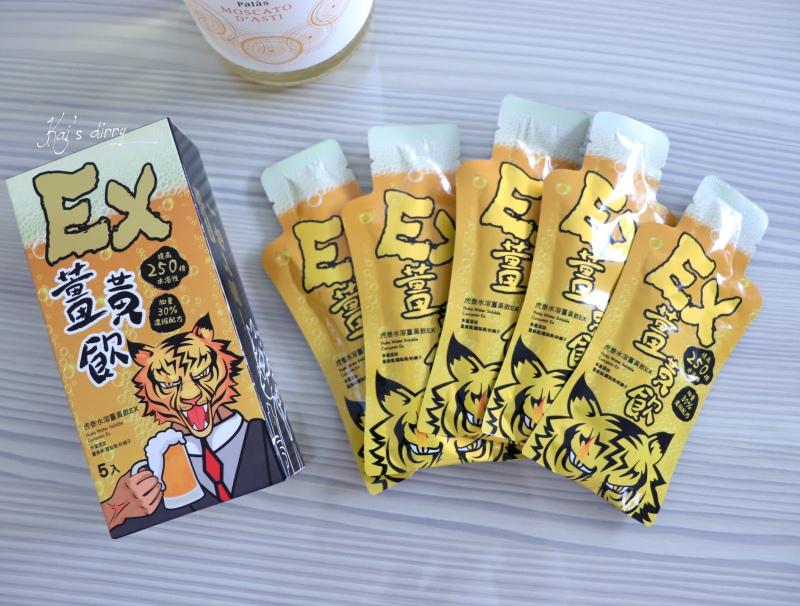 ☆【生活】尾牙應酬必備好幫手。虎泰EX薑黃飲 @凱的日本食尚日記