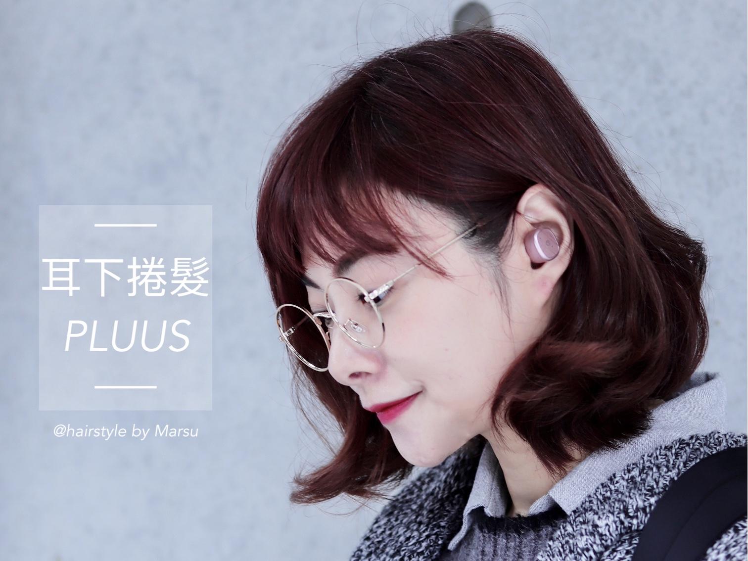 ☆【美髮】『耳下短髮』怎麼整理?燙捲就對了!@PLUUS中山one店 @凱的日本食尚日記