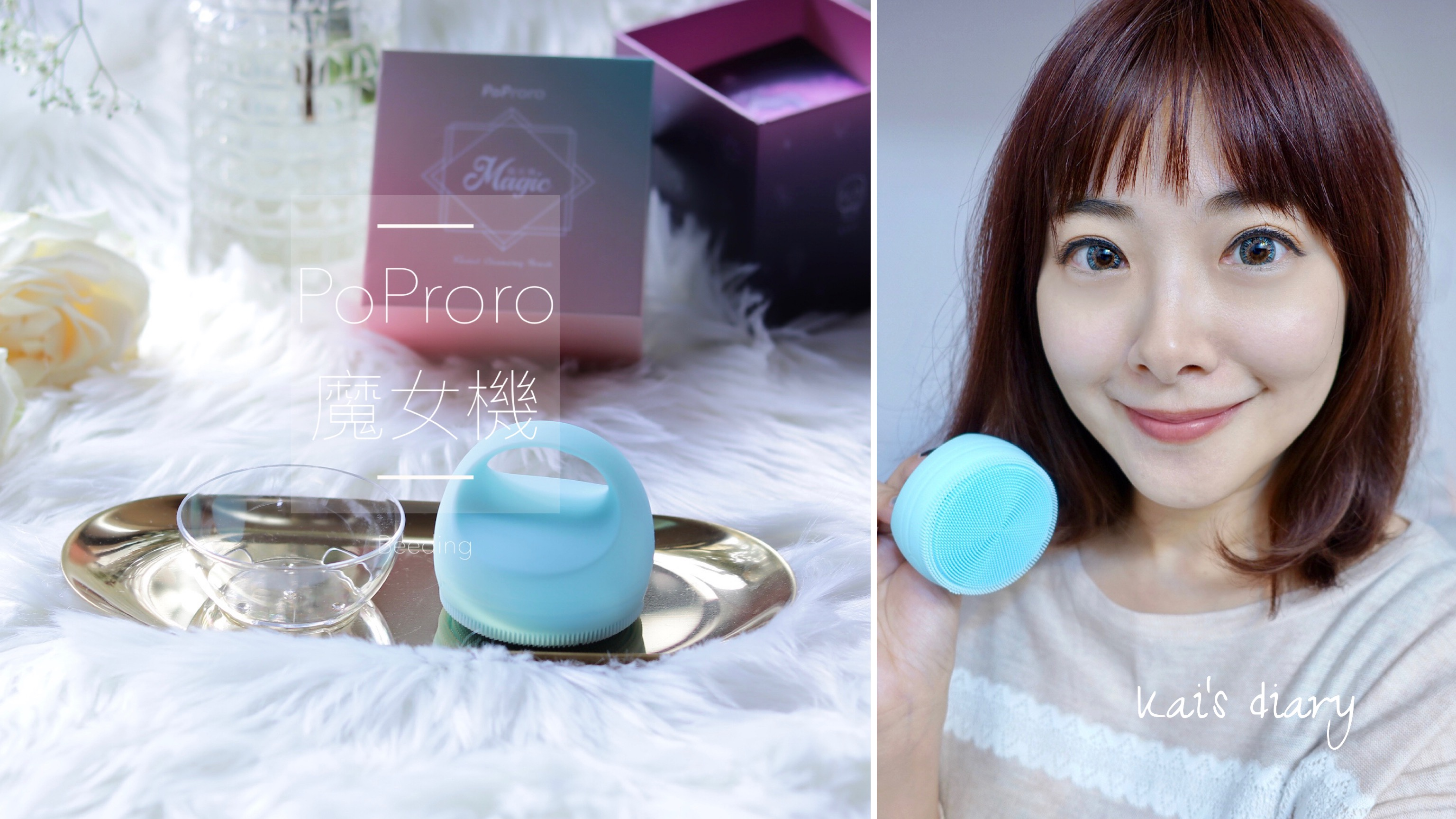 ☆【保養】PoProro 魔女機開箱。洗臉機我誤會你了~原來這麼好上手 @凱的日本食尚日記