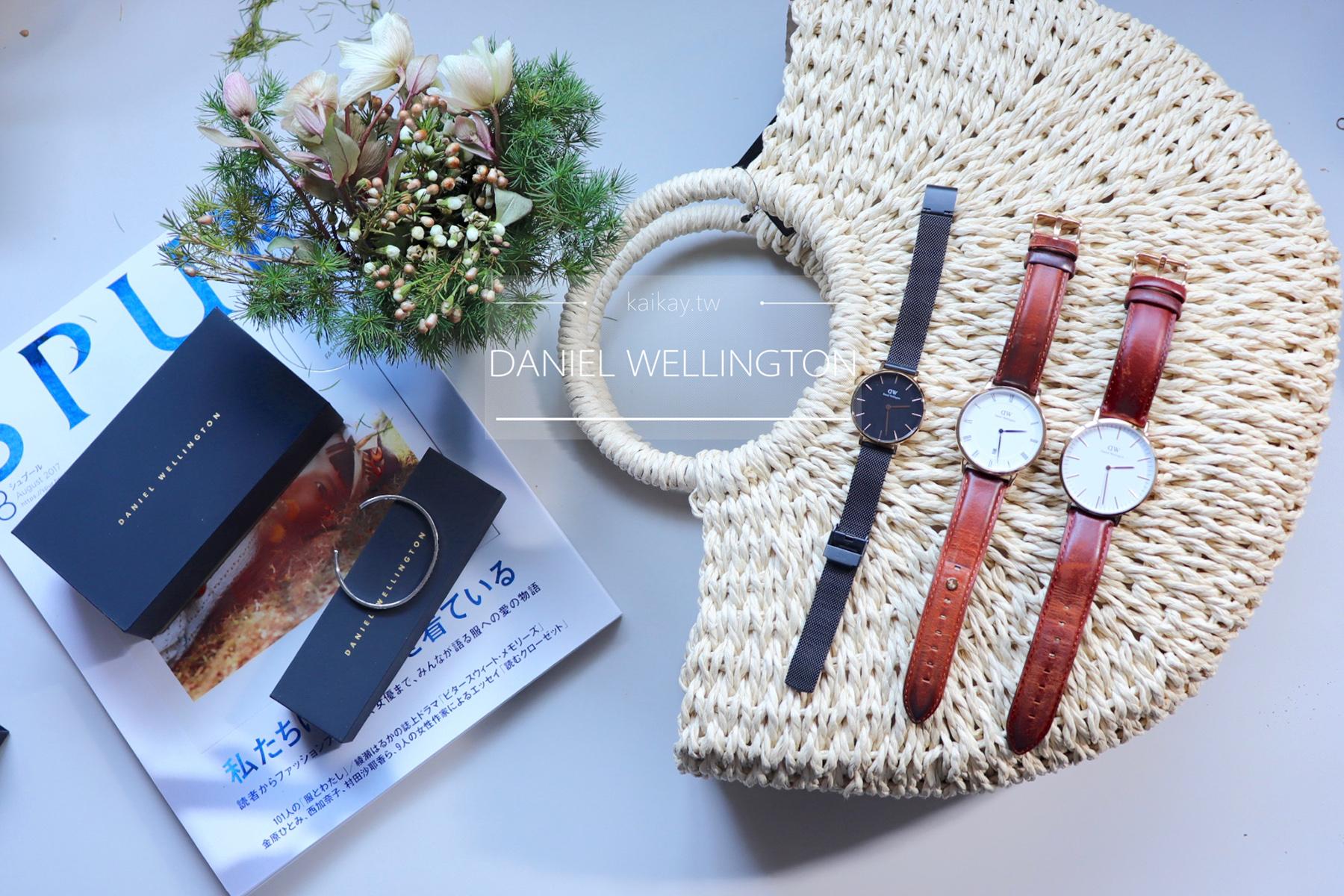 ☆【DW折扣碼】喜歡質感簡約風 一定要入手一隻Daniel Wellington手錶!2021折扣碼:kaikay @凱的日本食尚日記