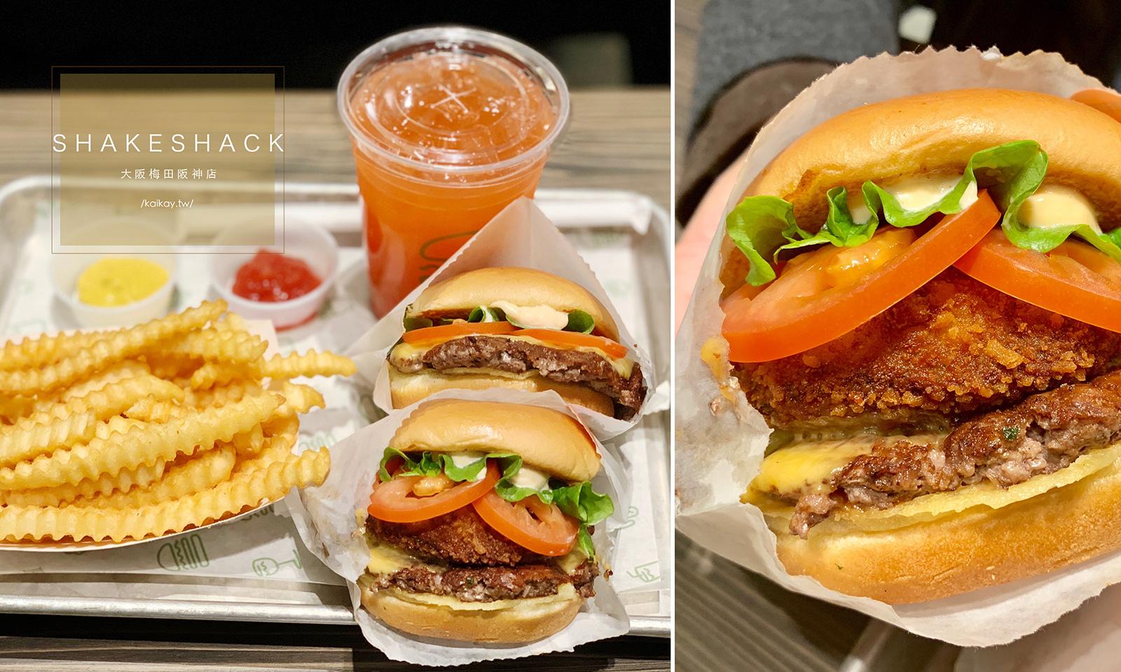 延伸閱讀:☆【2019。大阪】美式漢堡最愛shake shack。大阪關西一號店登陸
