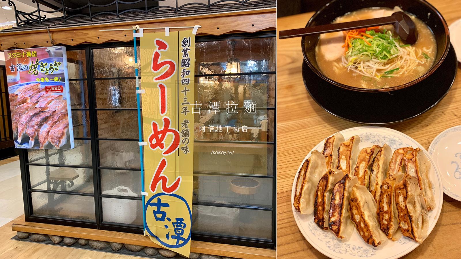 ☆【2019。大阪】脆皮煎餃超好吃!大阪人推薦的老字號古潭拉麵 @凱的日本食尚日記
