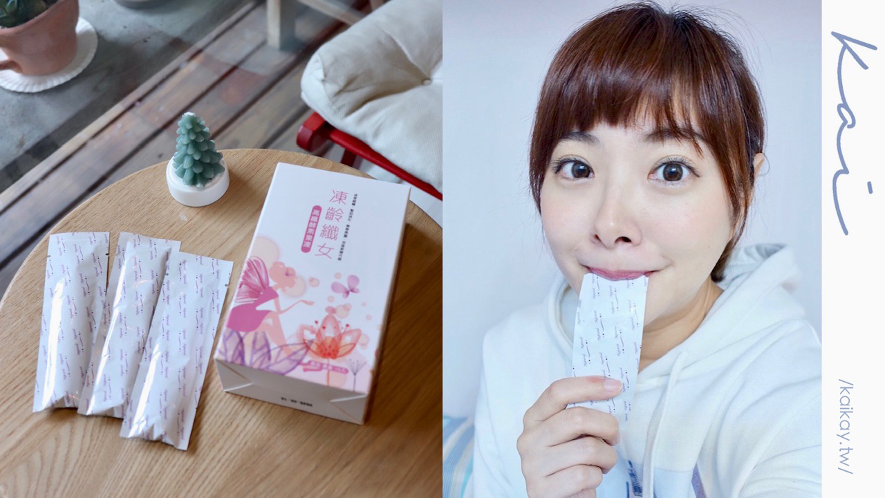 ☆【保養】我的高纖順暢下午茶。凍齡纖女:高纖酵素果凍 @凱的日本食尚日記