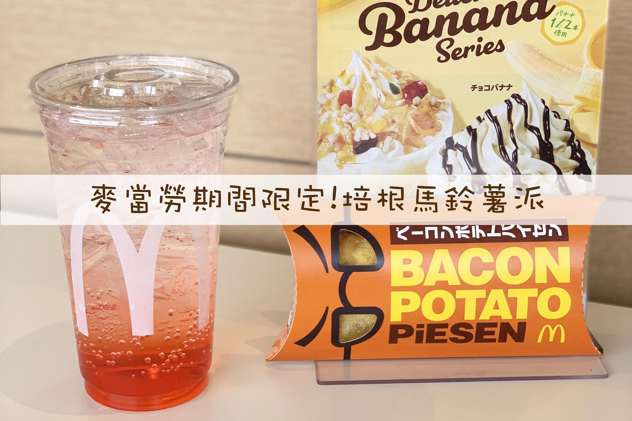 ☆【2019。東北】日本麥當勞培根馬鈴薯派。期間限定美食 @凱的日本食尚日記
