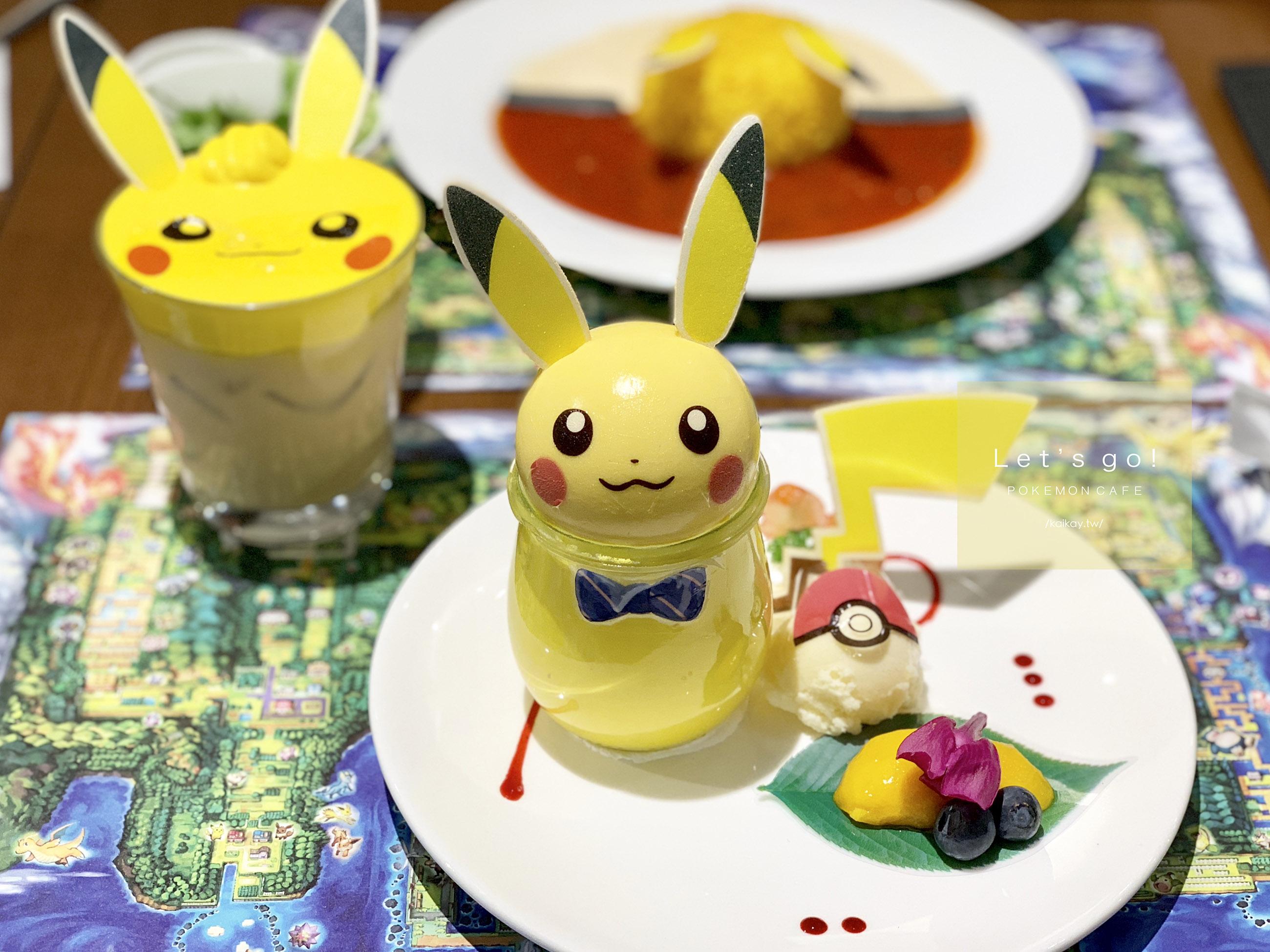 ☆【2019。大阪】「去吧!皮卡丘&伊布」。期間限定精靈寶可夢Let's go咖啡廳 @凱的日本食尚日記