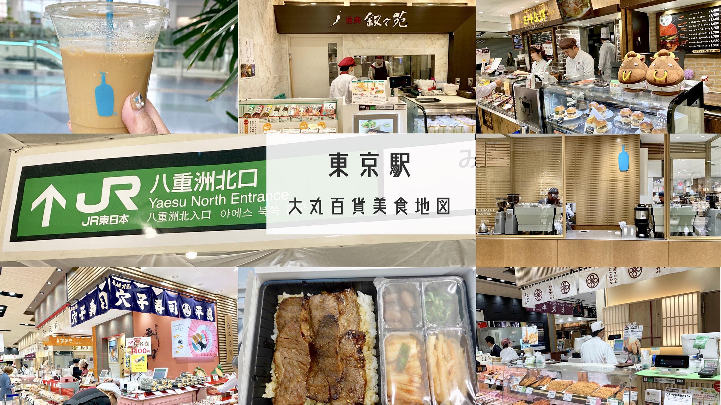 ☆【2019。東京】大丸百貨美食攻略。車站便當必買推薦:敘敘苑便當+藍瓶咖啡 @凱的日本食尚日記