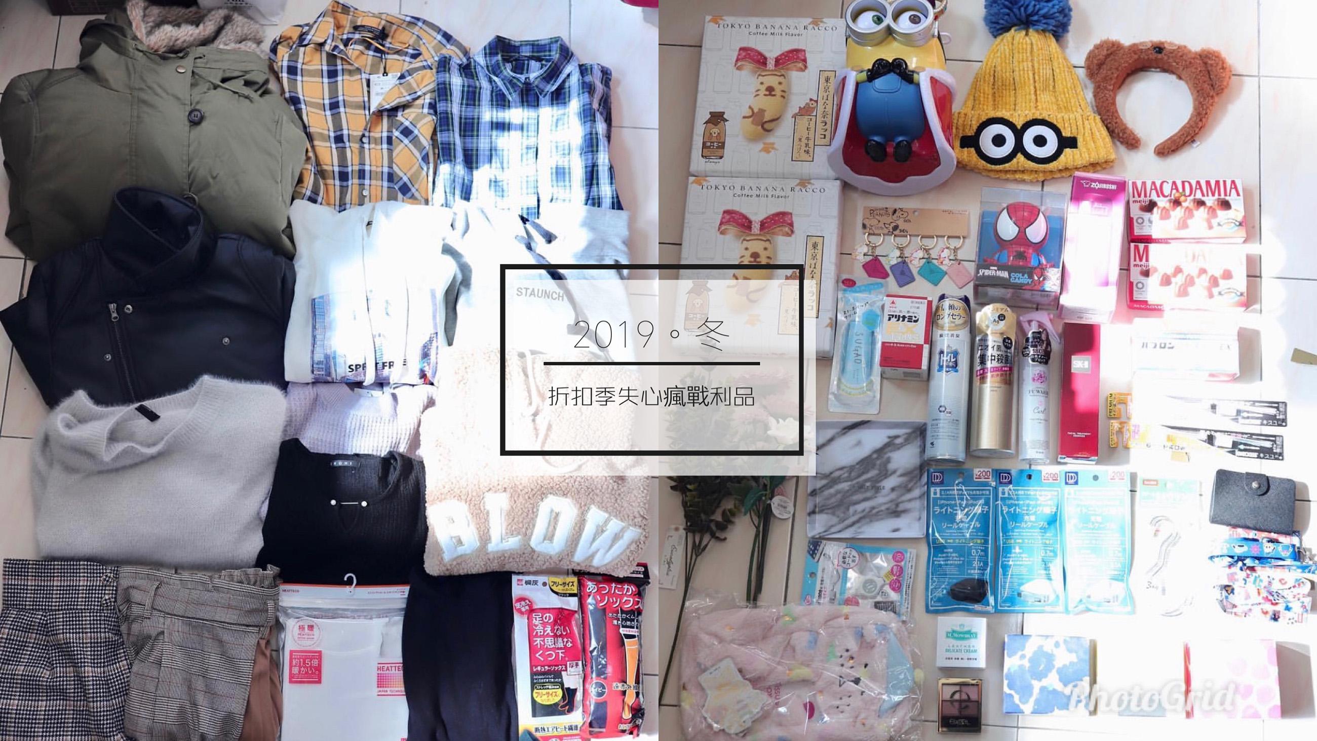 ☆【2019。大阪】一月折扣季失心瘋戰利品公開 @凱的日本食尚日記
