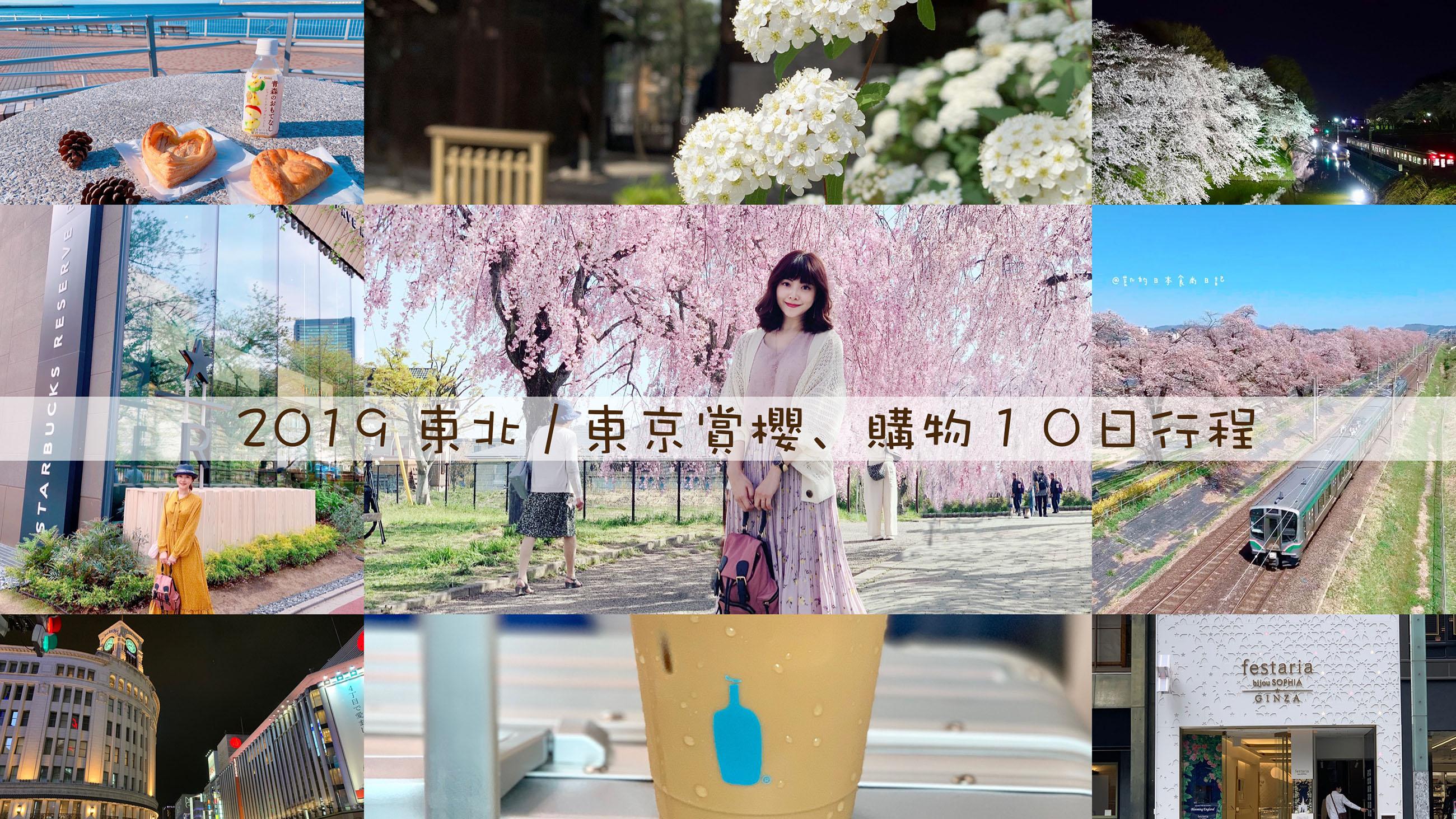 ☆【2019。東北 / 東京女子旅】賞櫻、購物、美食兼具的10天9夜行程表 @凱的日本食尚日記