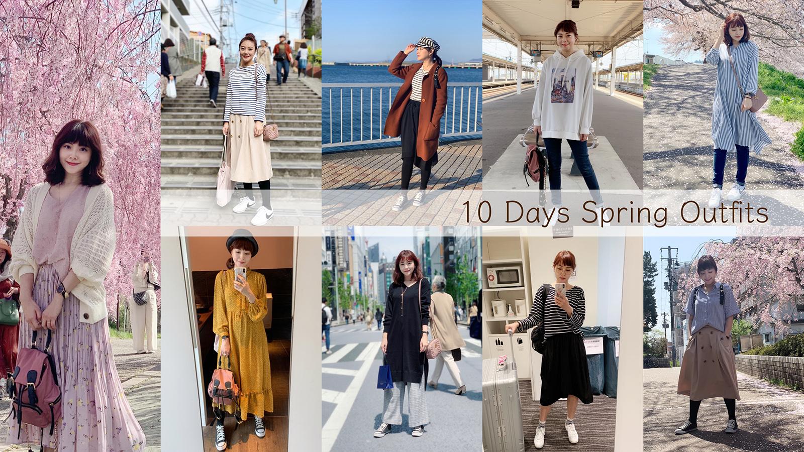 ☆【2019。東北 / 東京女子旅】天氣忽冷忽熱、好難捉摸的四月穿搭 @凱的日本食尚日記