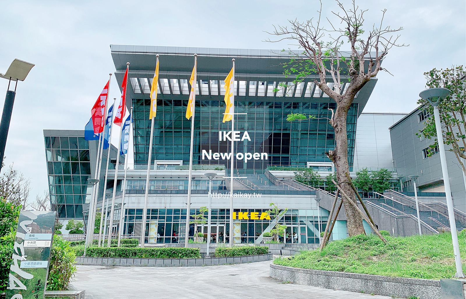 ☆【有片】IKEA 宜家家居小碧潭店開幕了!來逛逛新店的獨家亮點 @凱的日本食尚日記