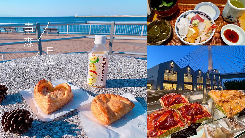 ☆【2019。青森】挑戰青森一日遊。青森站周邊逛街、美食全地圖 @凱的日本食尚日記